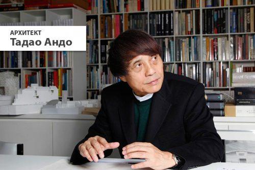 Tadao-Ando-info