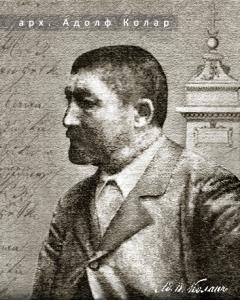 Арх. Адолф Колар - първият главен архитект на София