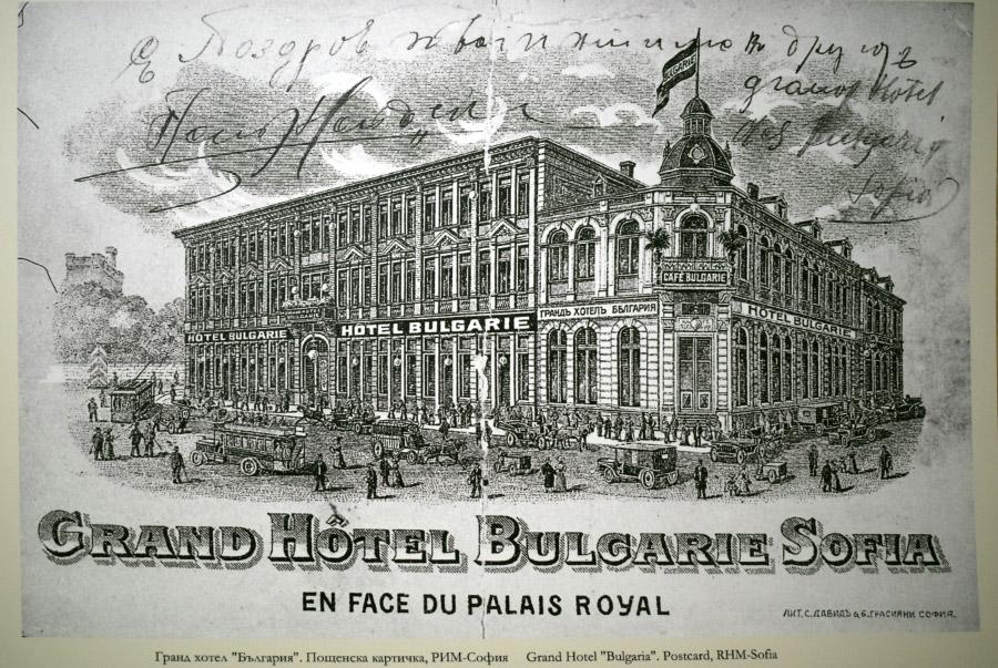 Арх. Адолф Колар - Гранд хотел България
