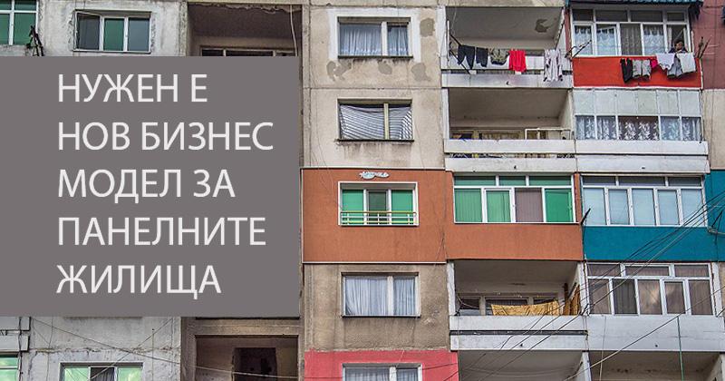 Панелни жилища